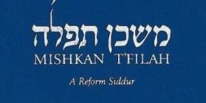 Cover of Mishkan T'filah, the prayer book